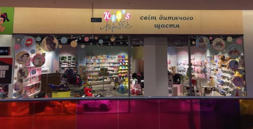 "Мы открылись!  Kid's Republic в ""Проспекте""."